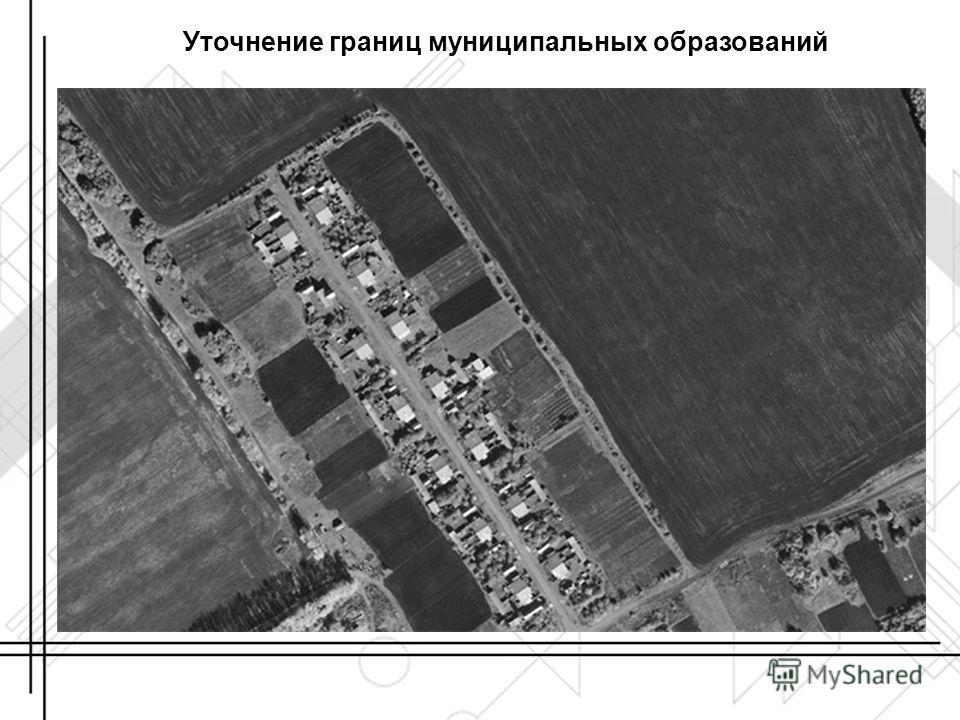 Уточнение границ муниципальных образований