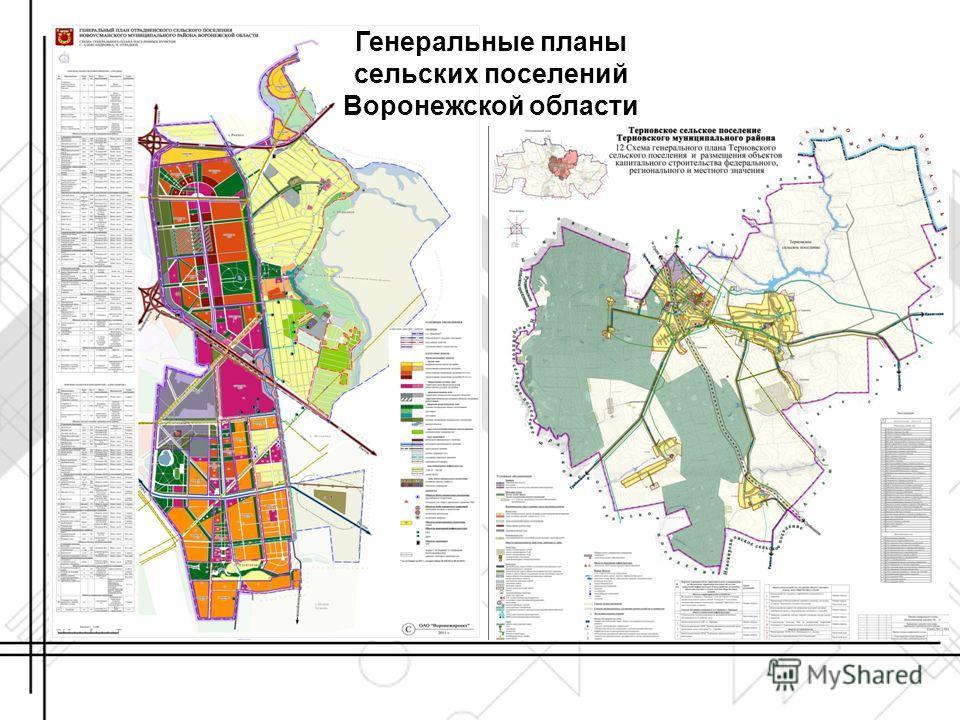 Генеральные планы сельских поселений Воронежской области