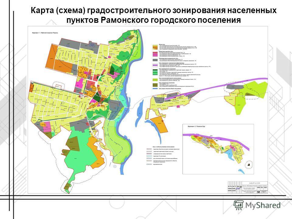 Карта (схема) градостроительного зонирования населенных пунктов Рамонского городского поселения