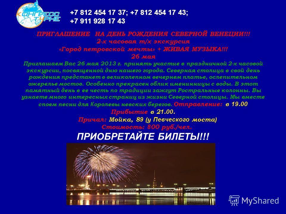 ПРИГЛАШЕНИЕ НА ДЕНЬ РОЖДЕНИЯ СЕВЕРНОЙ ВЕНЕЦИИ!!! 2-х часовая т/х экскурсия «Город петровской мечты» + ЖИВАЯ МУЗЫКА!!! 26 мая Приглашаем Вас 26 мая 2013 г. принять участие в праздничной 2-х часовой экскурсии, посвященной дню нашего города. Северная ст