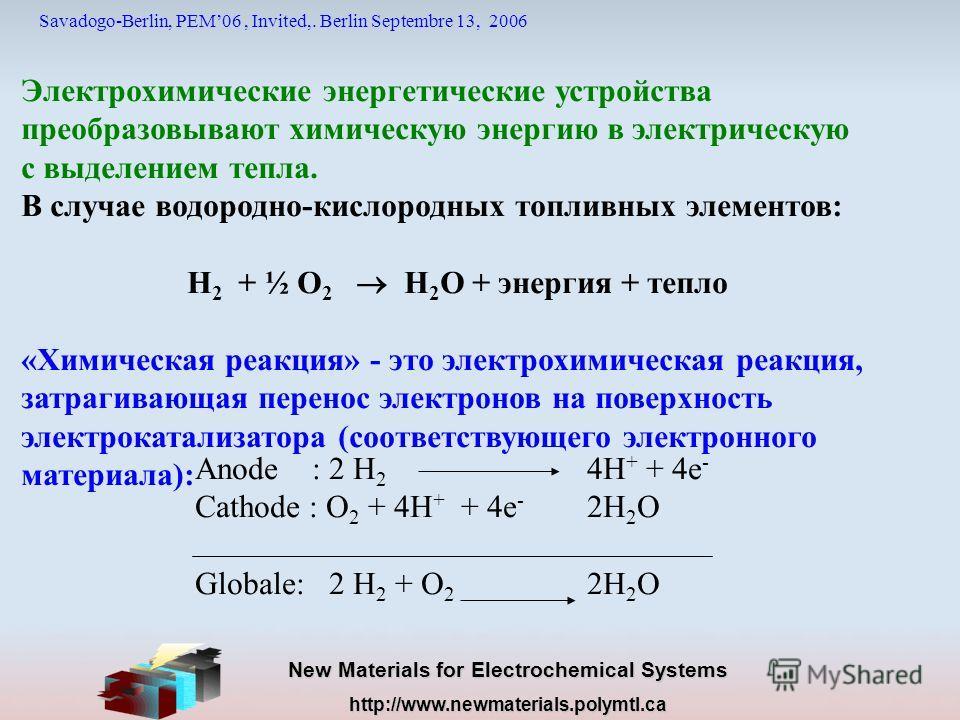 New Materials for Electrochemical Systems http://www.newmaterials.polymtl.ca Savadogo-Berlin, PEM06, Invited,. Berlin Septembre 13, 2006 Электрохимические энергетические устройства преобразовывают химическую энергию в электрическую с выделением тепла