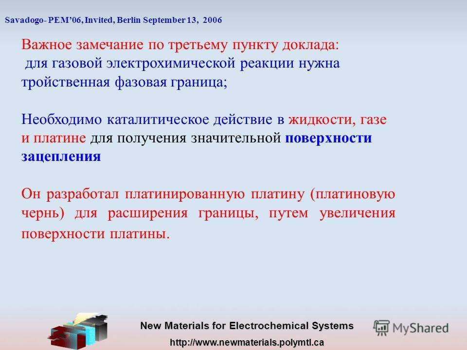 New Materials for Electrochemical Systems http://www.newmaterials.polymtl.ca Savadogo- PEM06, Invited, Berlin September 13, 2006 Важное замечание по третьему пункту доклада: для газовой электрохимической реакции нужна тройственная фазовая граница; Не