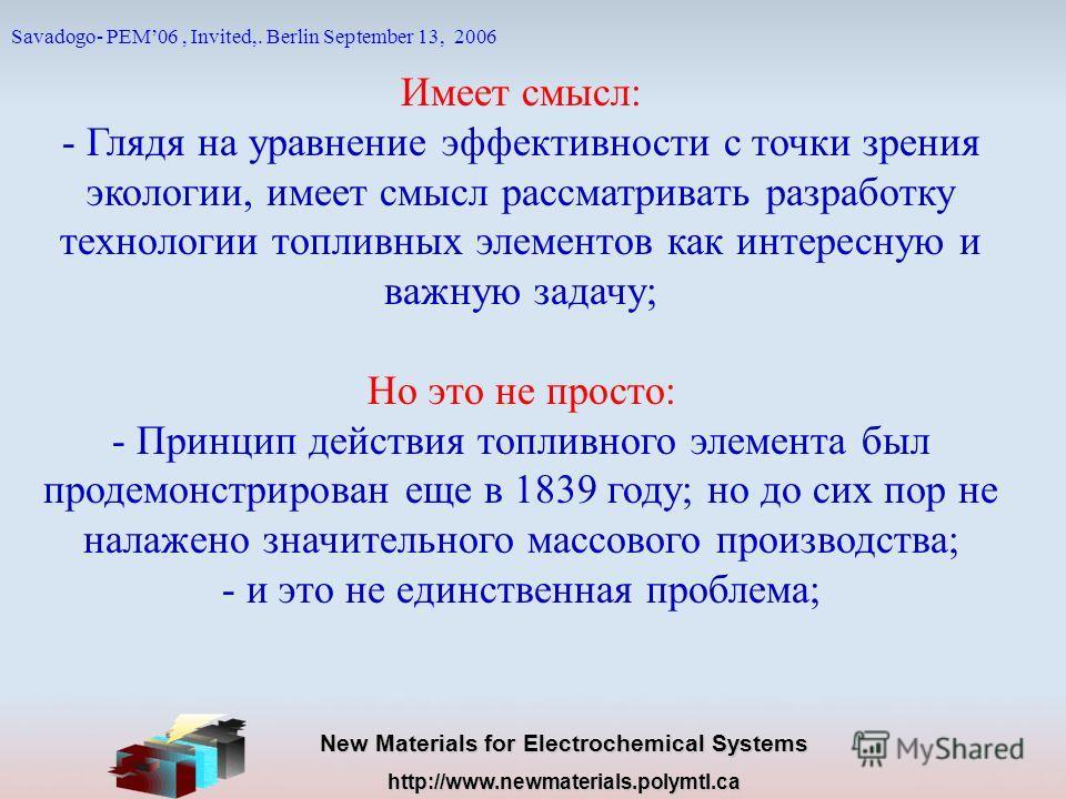 New Materials for Electrochemical Systems http://www.newmaterials.polymtl.ca Имеет смысл: - Глядя на уравнение эффективности с точки зрения экологии, имеет смысл рассматривать разработку технологии топливных элементов как интересную и важную задачу;