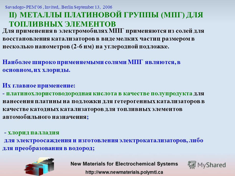 New Materials for Electrochemical Systems http://www.newmaterials.polymtl.ca Savadogo- PEM06, Invited,. Berlin September 13, 2006 Для применения в электромобилях МПГ применяются из солей для восстановления катализаторов в виде мелких частиц размером