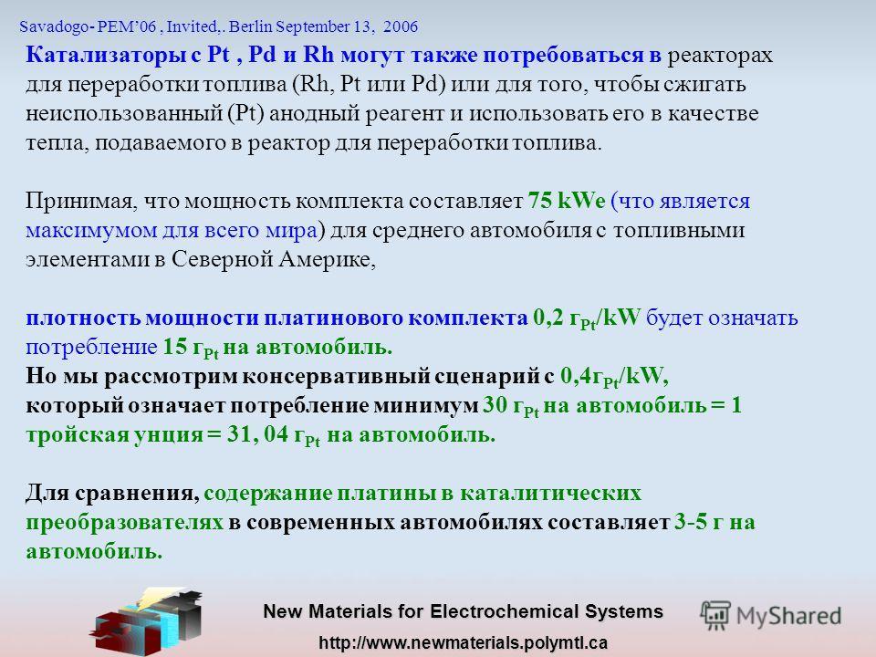 New Materials for Electrochemical Systems http://www.newmaterials.polymtl.ca Savadogo- PEM06, Invited,. Berlin September 13, 2006 Катализаторы с Pt, Pd и Rh могут также потребоваться в реакторах для переработки топлива (Rh, Pt или Pd) или для того, ч