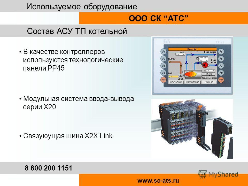 ООО СК АТС 8 800 200 1151 www.sc-ats.ru Используемое оборудование Состав АСУ ТП котельной В качестве контроллеров используются технологические панели PP45 Модульная система ввода-вывода серии X20 Связуюущая шина X2X Link