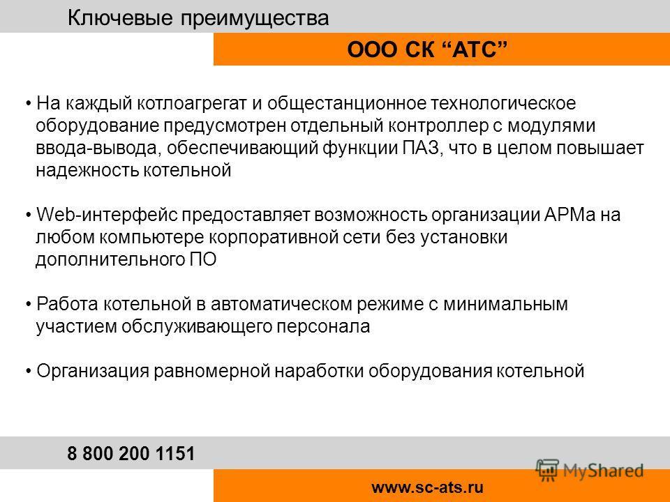 Ключевые преимущества ООО СК АТС 8 800 200 1151 www.sc-ats.ru На каждый котлоагрегат и общестанционное технологическое оборудование предусмотрен отдельный контроллер с модулями ввода-вывода, обеспечивающий функции ПАЗ, что в целом повышает надежность