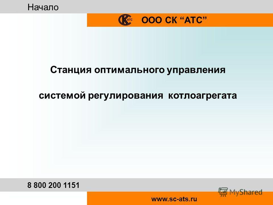 Начало ООО СК АТС 8 800 200 1151 www.sc-ats.ru Станция оптимального управления системой регулирования котлоагрегата