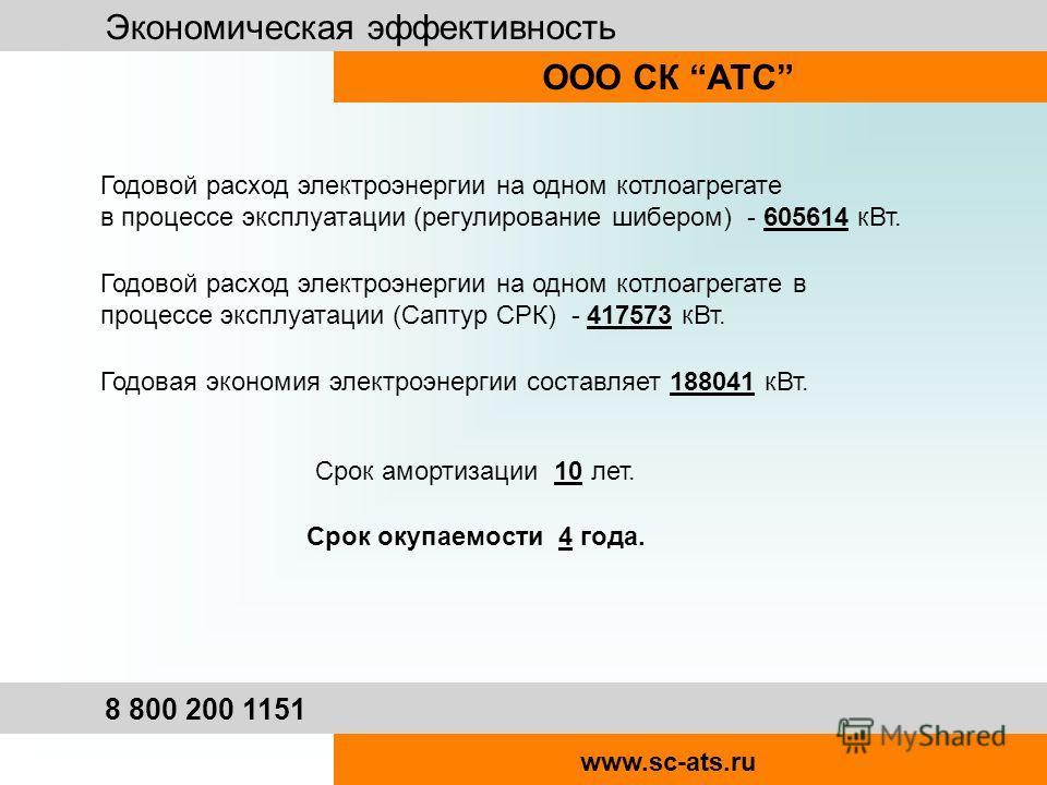 Экономическая эффективность ООО СК АТС 8 800 200 1151 www.sc-ats.ru Годовой расход электроэнергии на одном котлоагрегате в процессе эксплуатации (регулирование шибером) - 605614 кВт. Годовой расход электроэнергии на одном котлоагрегате в процессе экс