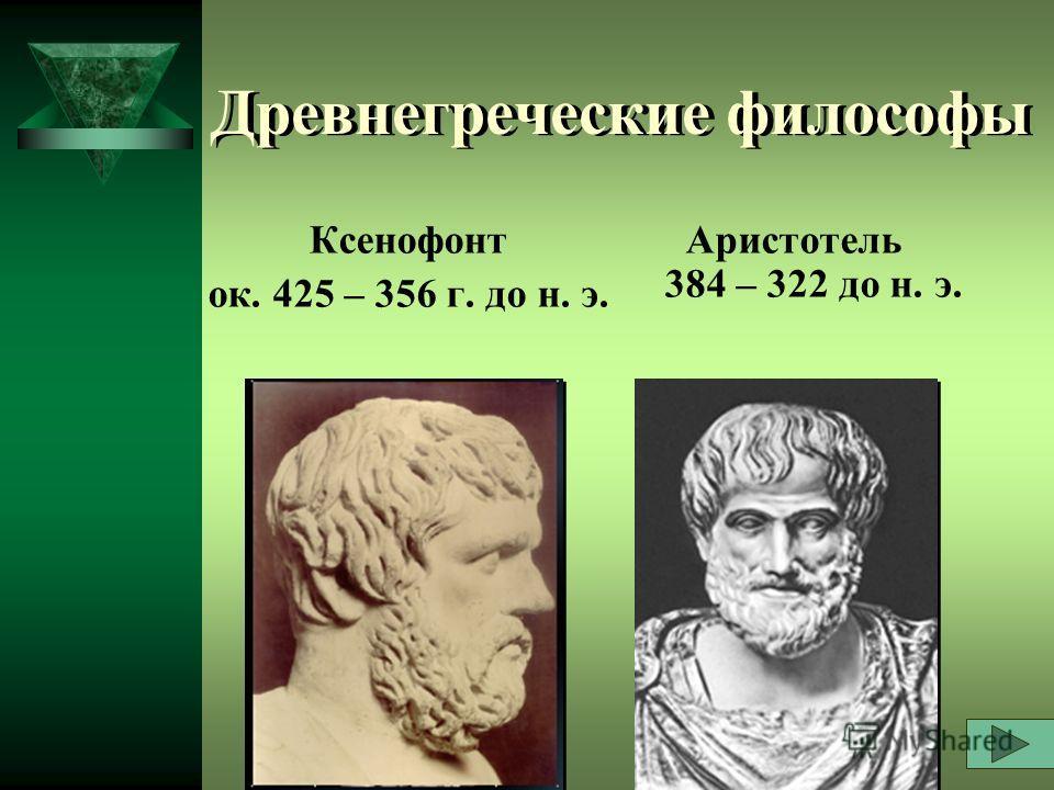 Древнегреческие философы Ксенофонт ок. 425 – 356 г. до н. э. Аристотель 384 – 322 до н. э.