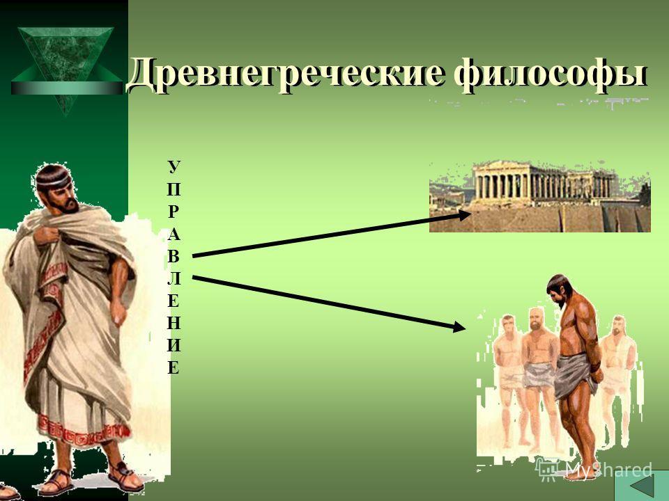 Древнегреческие философы УПРАВЛЕНИЕУПРАВЛЕНИЕ