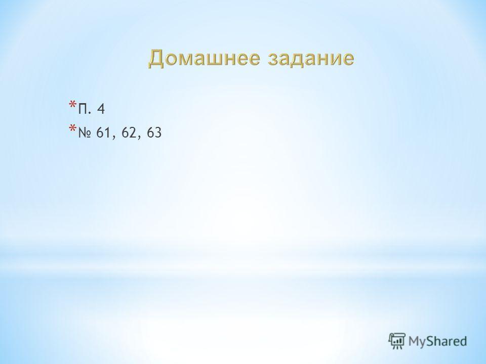 * П. 4 * 61, 62, 63
