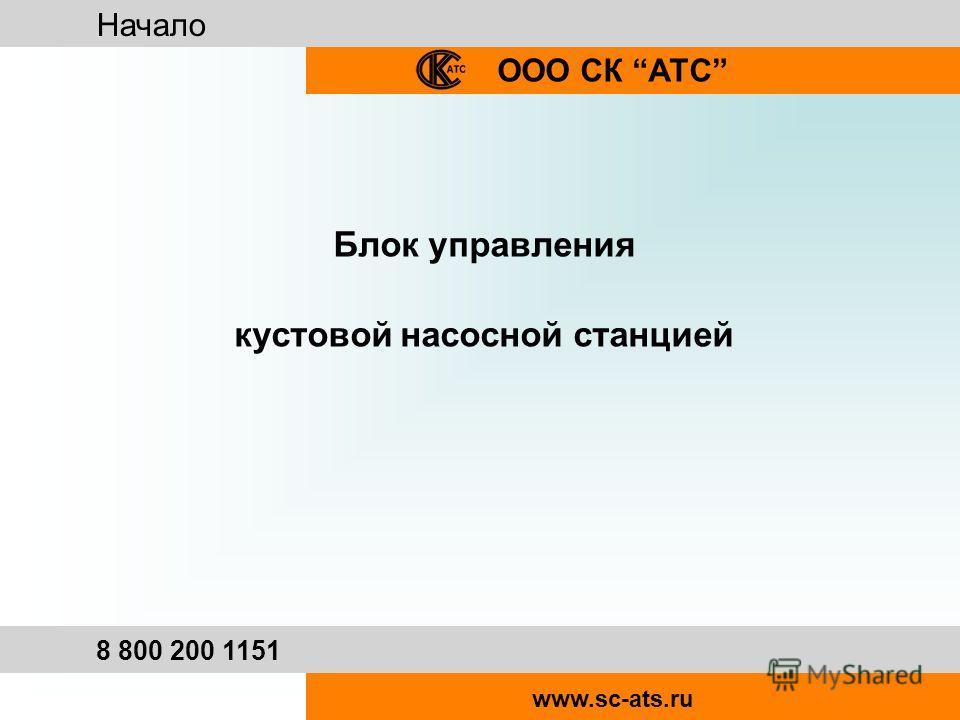 Начало ООО СК АТС 8 800 200 1151 www.sc-ats.ru Блок управления кустовой насосной станцией