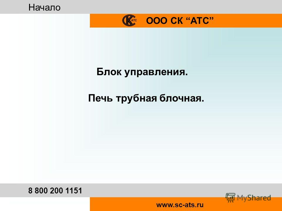 Начало ООО СК АТС 8 800 200 1151 www.sc-ats.ru Блок управления. Печь трубная блочная.