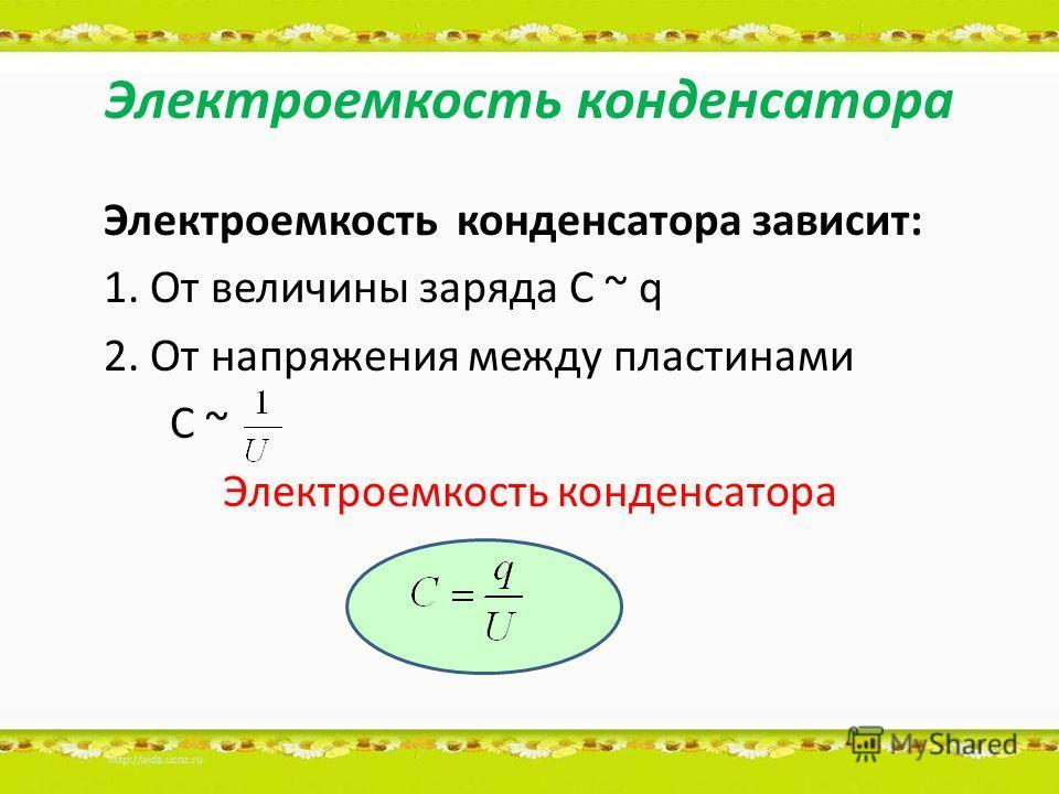 Электроемкость конденсатора Электроемкость конденсатора зависит: 1. От величины заряда C ~ q 2. От напряжения между пластинами C ~ Электроемкость конденсатора