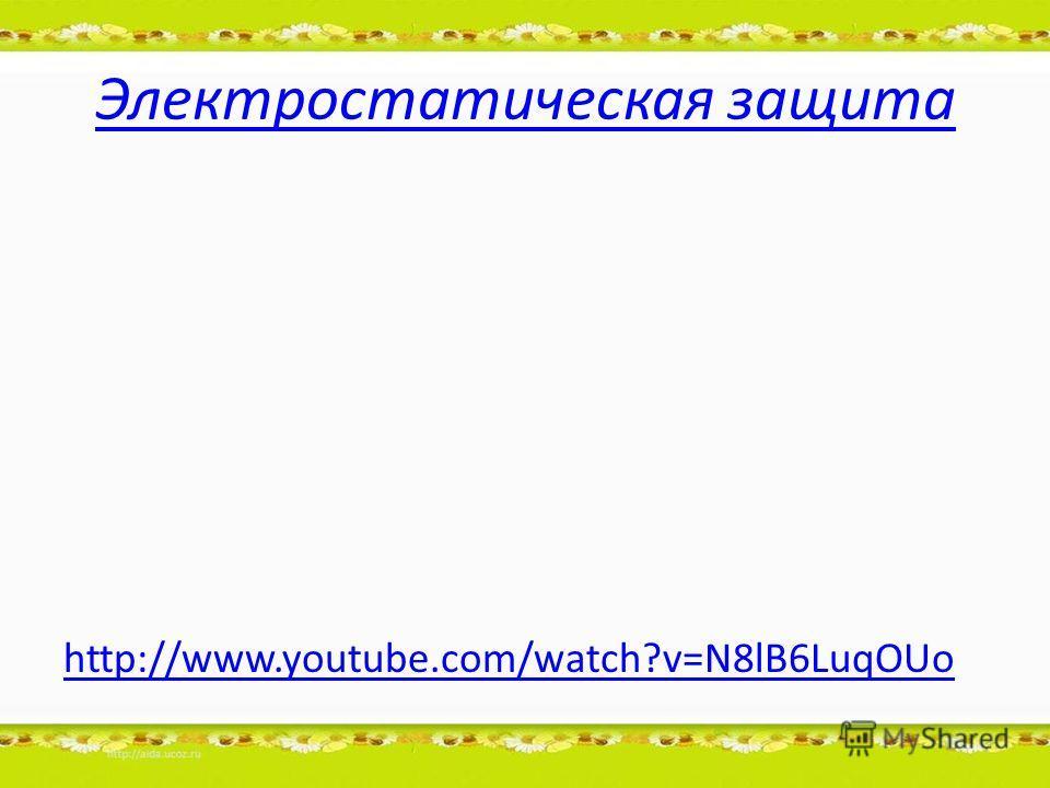 Электростатическая защита http://www.youtube.com/watch?v=N8lB6LuqOUo