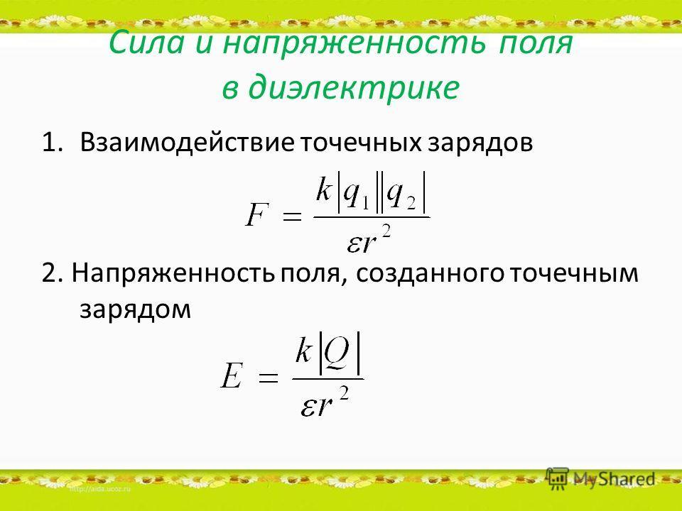 Сила и напряженность поля в диэлектрике 1.Взаимодействие точечных зарядов 2. Напряженность поля, созданного точечным зарядом