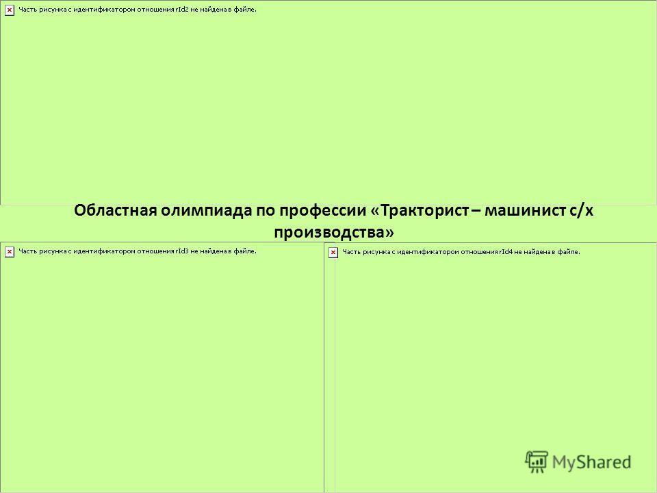 Областная олимпиада по профессии «Тракторист – машинист с/х производства»