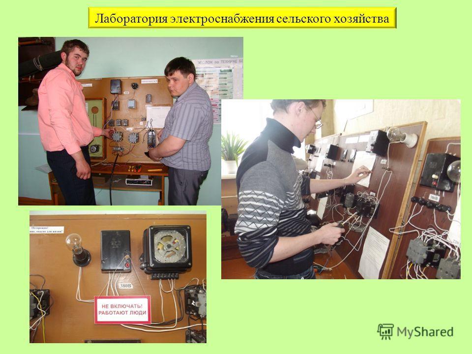 Лаборатория электроснабжения сельского хозяйства