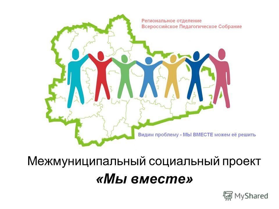 Межмуниципальный социальный проект «Мы вместе»