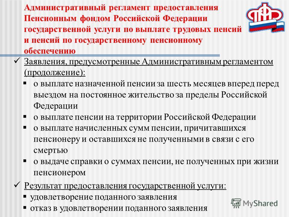 Заявления, предусмотренные Административным регламентом (продолжение): о выплате назначенной пенсии за шесть месяцев вперед перед выездом на постоянное жительство за пределы Российской Федерации о выплате пенсии на территории Российской Федерации о в