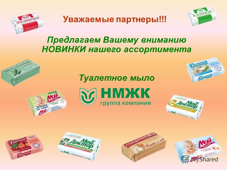 Уважаемые партнеры!!! Предлагаем Вашему вниманию НОВИНКИ нашего ассортимента Туалетное мыло
