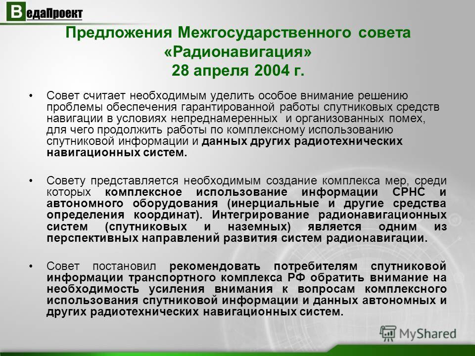 Предложения Межгосударственного совета «Радионавигация» 28 апреля 2004 г. Совет считает необходимым уделить особое внимание решению проблемы обеспечения гарантированной работы спутниковых средств навигации в условиях непреднамеренных и организованных
