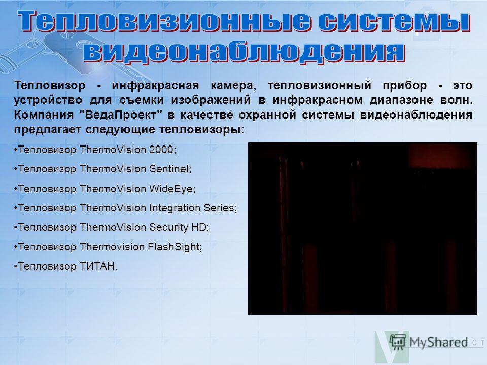 Тепловизор - инфракрасная камера, тепловизионный прибор - это устройство для съемки изображений в инфракрасном диапазоне волн. Компания