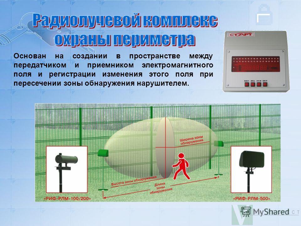 Основан на создании в пространстве между передатчиком и приемником электромагнитного поля и регистрации изменения этого поля при пересечении зоны обнаружения нарушителем.
