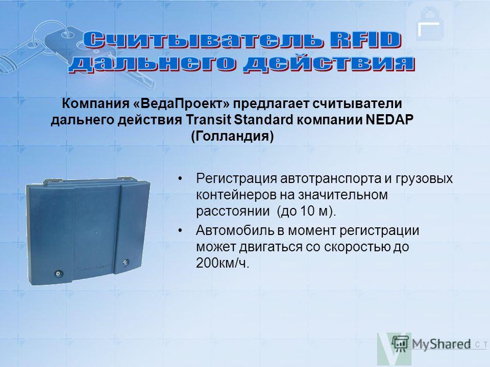 Регистрация автотранспорта и грузовых контейнеров на значительном расстоянии (до 10 м). Автомобиль в момент регистрации может двигаться со скоростью до 200км/ч. Компания «ВедаПроект» предлагает считыватели дальнего действия Transit Standard компании