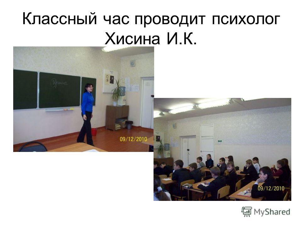Классный час проводит психолог Хисина И.К.