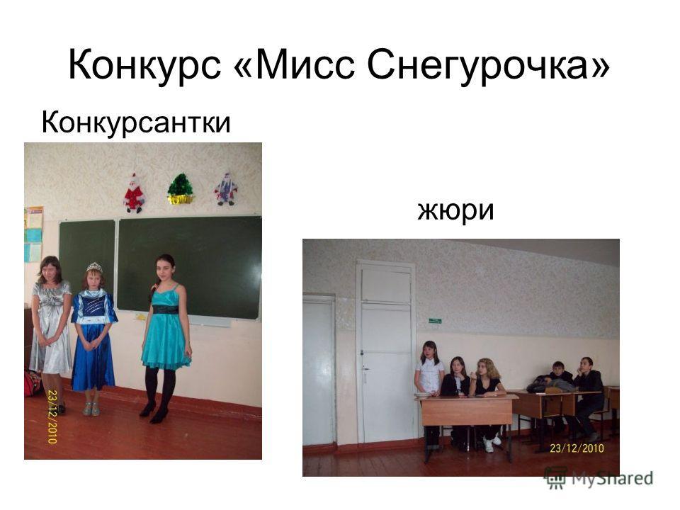 Конкурс «Мисс Снегурочка» Конкурсантки жюри