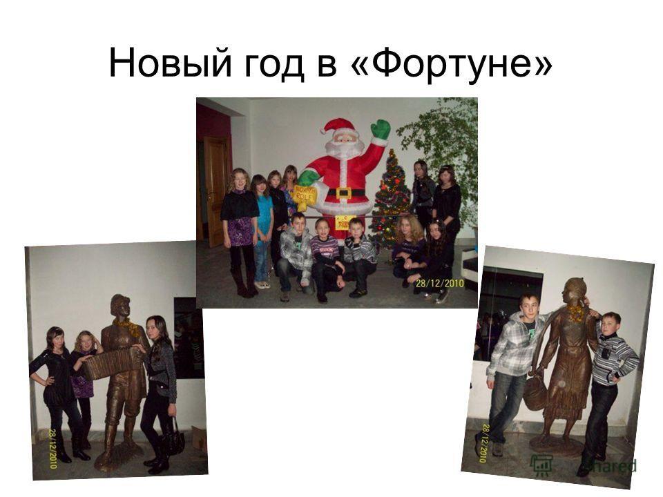 Новый год в «Фортуне»
