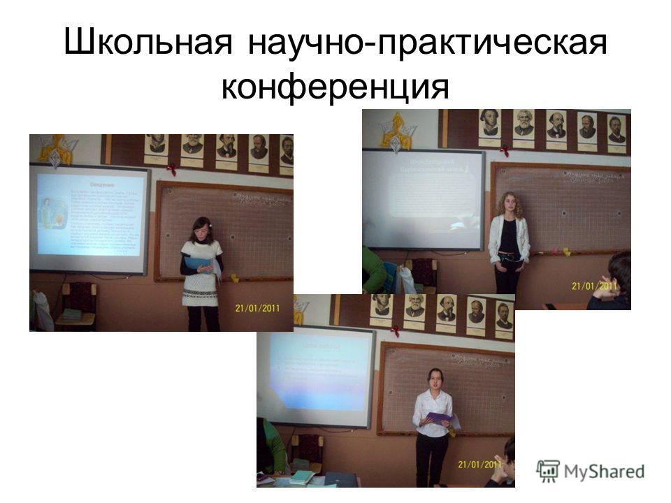 Школьная научно-практическая конференция