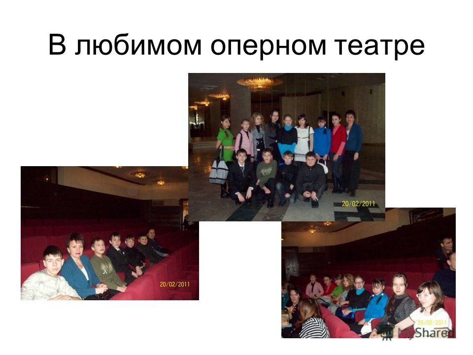 В любимом оперном театре