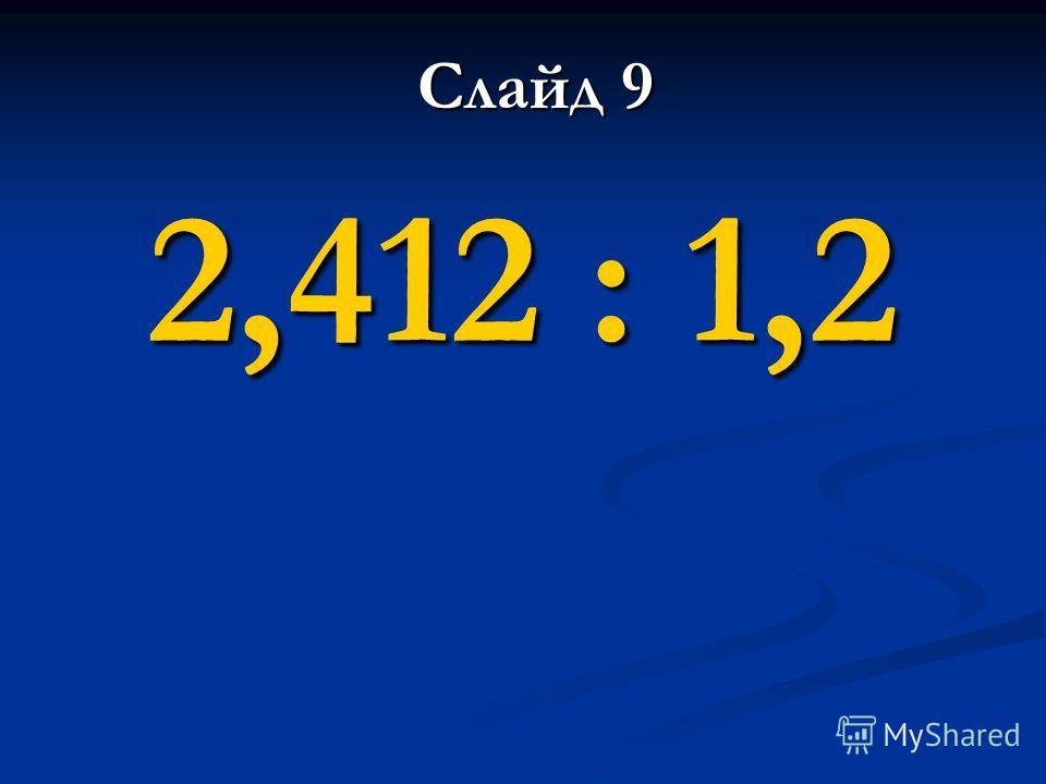 2,412 : 1,2 Слайд 9