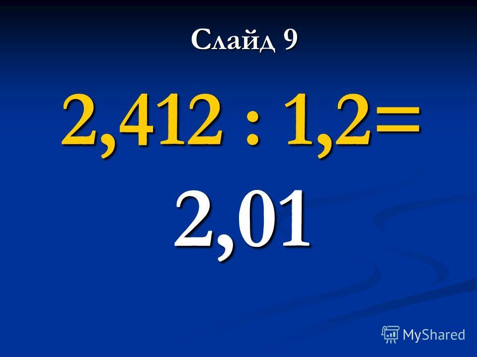 2,412 : 1,2= 2,01 Слайд 9