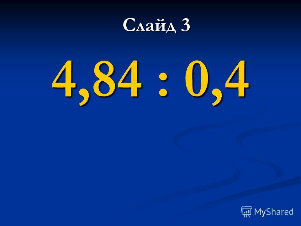 4,84 : 0,4 Слайд 3