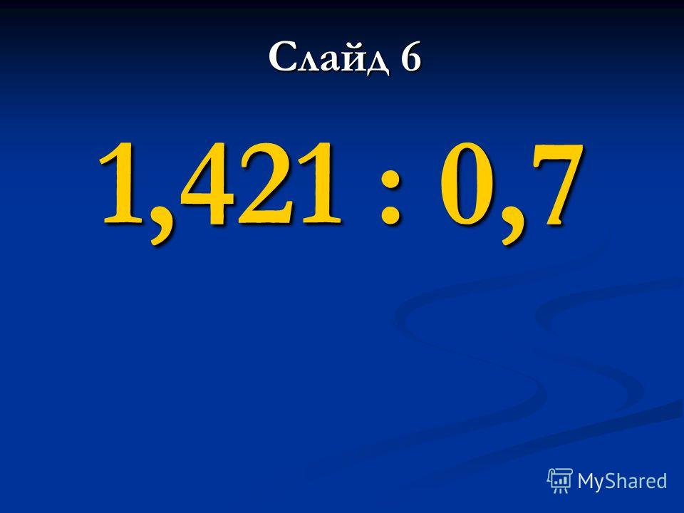 1,421 : 0,7 Слайд 6
