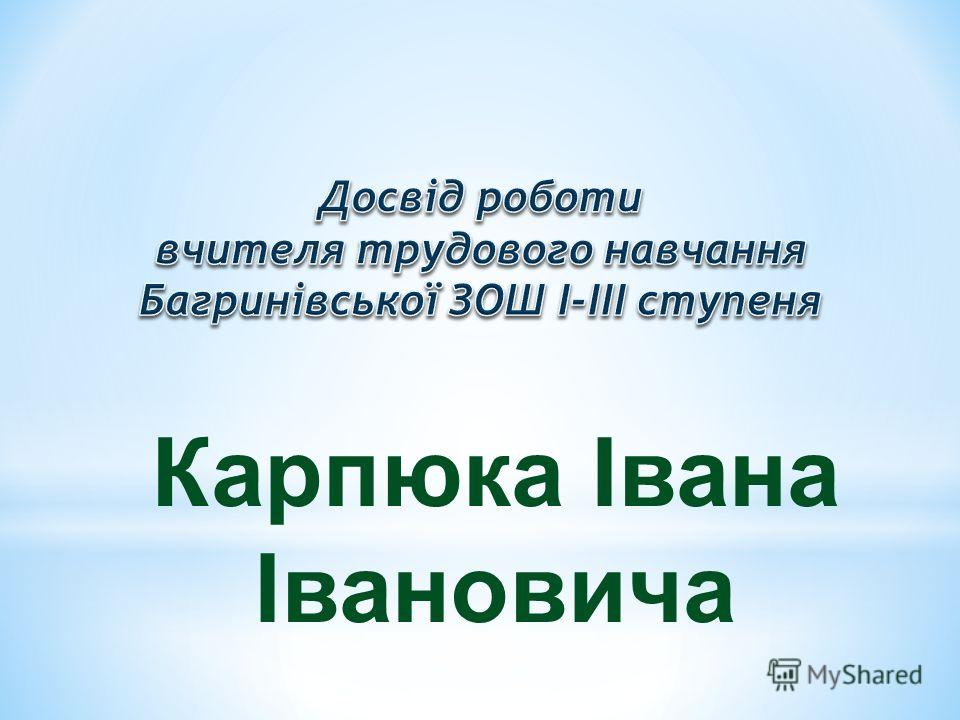 Карпюка Івана Івановича