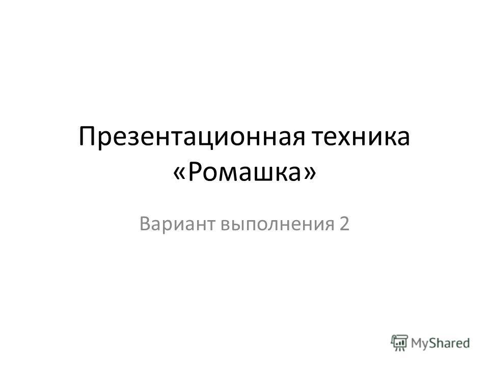 Презентационная техника «Ромашка» Вариант выполнения 2