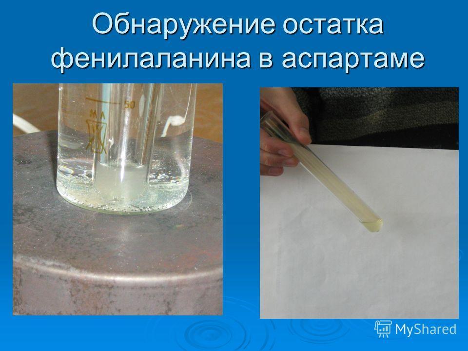 Обнаружение остатка фенилаланина в аспартаме