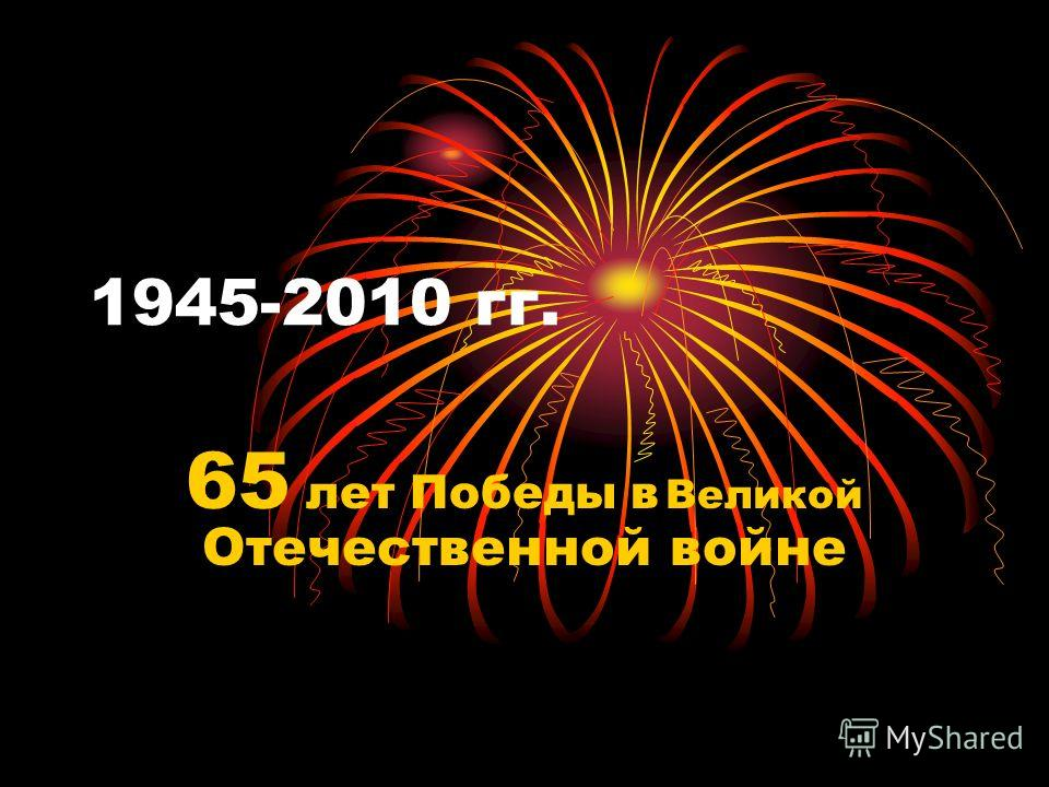 1945-2010 гг. 65 лет Победы в Великой Отечественной войне