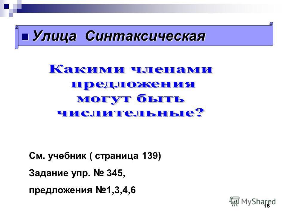 15 Улица Синтаксическая Улица Синтаксическая См. учебник ( страница 139) Задание упр. 345, предложения 1,3,4,6