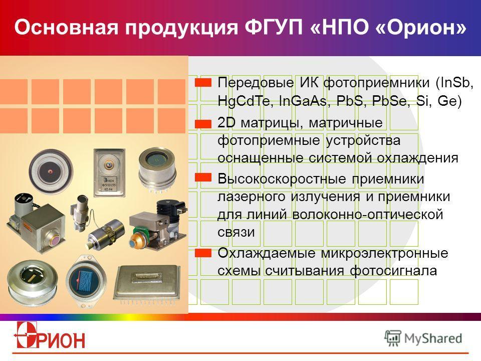 Передовые ИК фотоприемники (InSb, HgCdTe, InGaAs, PbS, PbSe, Si, Ge) 2D матрицы, матричные фотоприемные устройства оснащенные системой охлаждения Высокоскоростные приемники лазерного излучения и приемники для линий волоконно-оптической связи Охлаждае