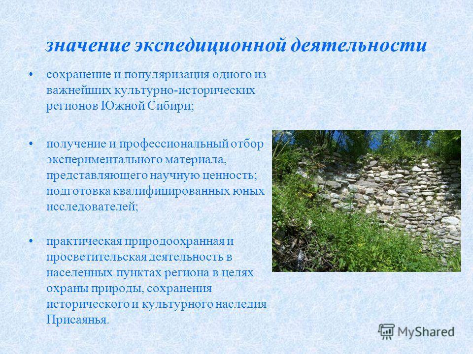 сохранение и популяризация одного из важнейших культурно-исторических регионов Южной Сибири; получение и профессиональный отбор экспериментального материала, представляющего научную ценность; подготовка квалифицированных юных исследователей; практиче