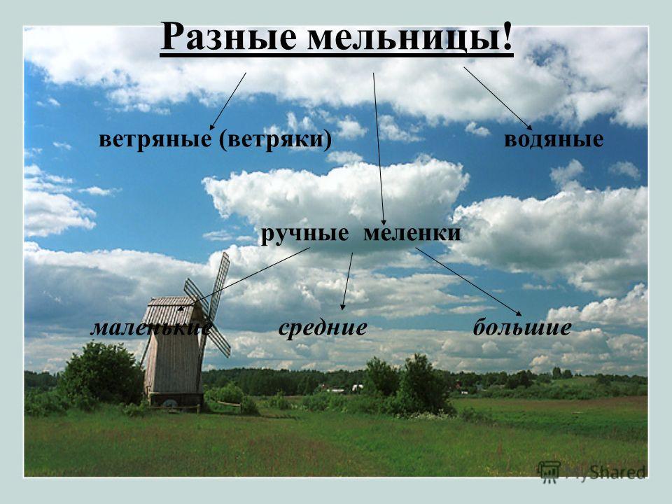 Разные мельницы! ветряные (ветряки) водяные ручные меленки маленькие средние большие