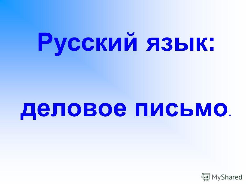 Русский язык: деловое письмо.