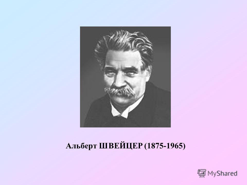 Альберт ШВЕЙЦЕР (1875-1965)