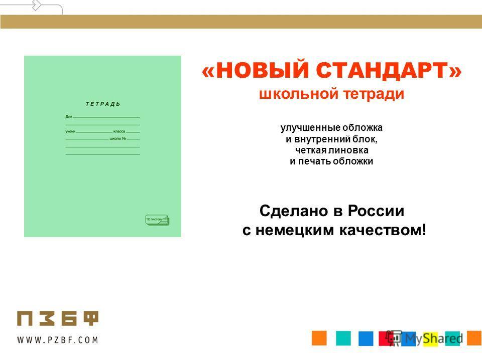 «НОВЫЙ СТАНДАРТ» школьной тетради улучшенные обложка и внутренний блок, четкая линовка и печать обложки Сделано в России с немецким качеством!